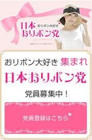 日本おリボン党公式ホームページ