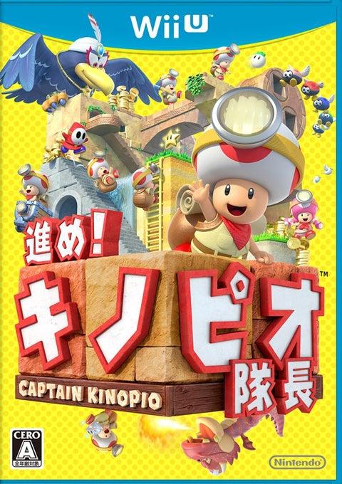 進め!キノピオ隊長 Wii U