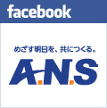 ansフェイスブック
