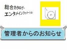 総合カタログ・お知らせ(カテゴリ)バナー