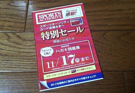 スポーツオーソリティカード会員特別セール!