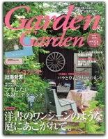 ガーデン&ガーデン 12月号