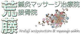 大阪 マッサージ 美容鍼