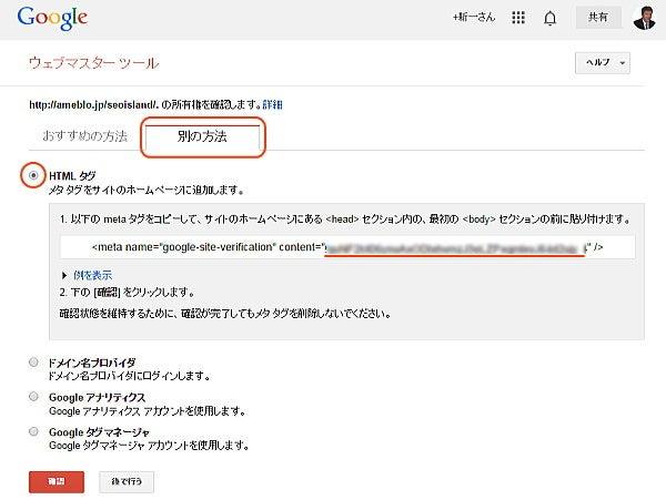 ウェブマスターツールに登録手順