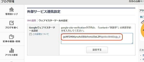 Googleウェブマスターツール登録方法