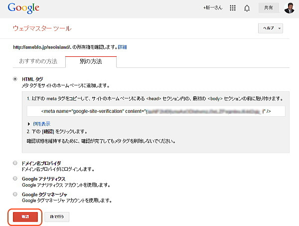 Googleウェブマスターツール登録設定