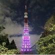 東京タワーいいね