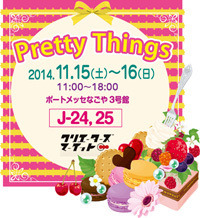 Pretty Things in クリマvol.31バナー
