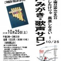 10月の高田馬場「声…