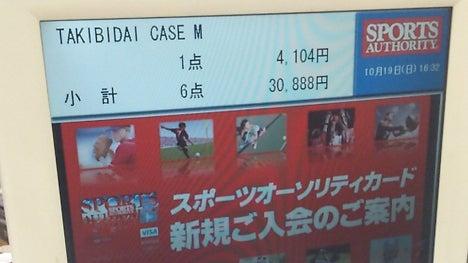 スポーツオーソリティカード会員特別セール2014秋3