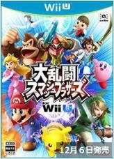 大乱闘スマッシュブラザーズ for Wii U 12月6日発売