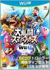 スマブラ Wii U GCコントローラー接続タップセット