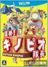 進め!キノピオ隊長 11月13日発売