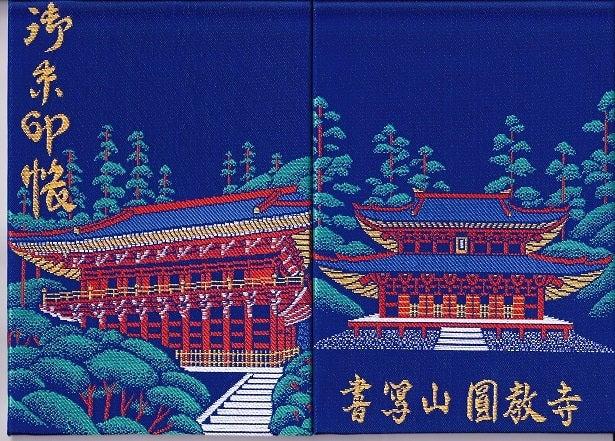 お多福豆のブログ-御朱印巡りと花の旅-圓教寺の御朱印帳コメント