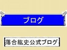 落合紘史の公式ブログ・ブログ(カテゴリ表示)
