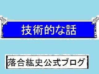 落合紘史の公式ブログ・技術的(カテゴリ表示)