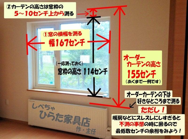新築のカーテンの測り方