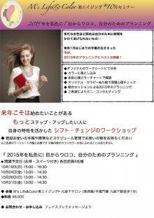 美エイジング(R)10月セミナー