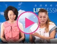 古田美枝子のLifeSession