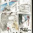 10/24(金)秋葉…