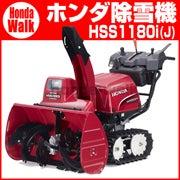 hss1180i-j