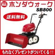 sb800