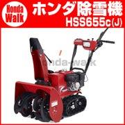 hss655c-j