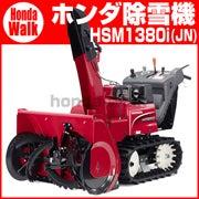 hsm1380i-jn