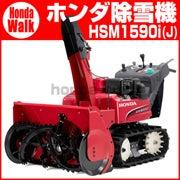 hsm1590i-j