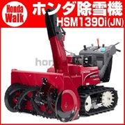 hsm1390i-jn