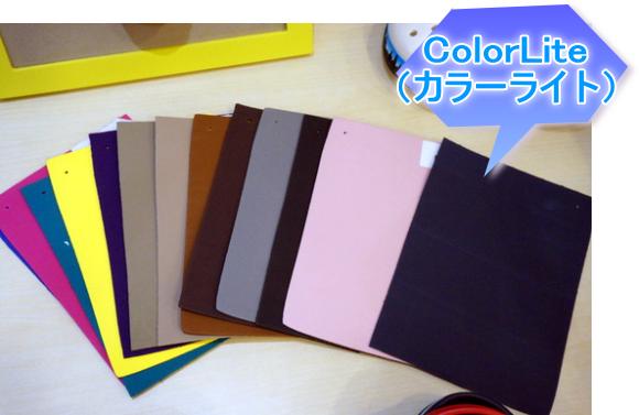 ColorLite(カラーライト)