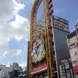 大阪の景色  ドン・…