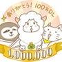「レシーピ!」100…