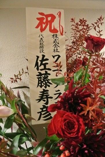 銀座由美ママ誕生日 ワニプラス佐藤寿彦氏より