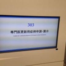 日本矯正歯科学会専門…
