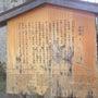 京都小旅行 石峯寺の…
