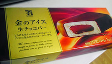 金のアイス 生チョコバー