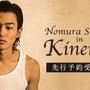 Nomura Shu…