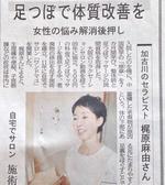 子宮筋腫を自然治癒で改善・婦人科サロン加古川