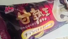 甘熟王チョコバナナオムレット