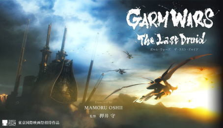 GARM WARS The Last Druid ガルム