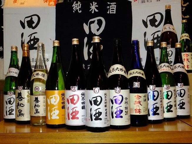 田酒5917