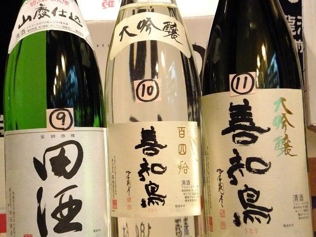 田酒5937