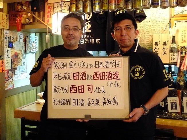 田酒5968