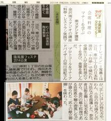 北国新聞朝刊