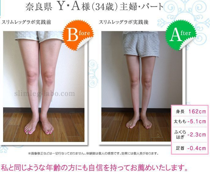 下半身痩せ方法 現役モデルが-5cm