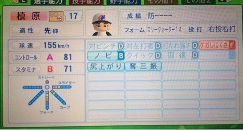 Kirihaquパワプロ2014 OB選手 能力Part1