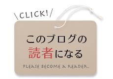 読者登録 /></a></div><div style=