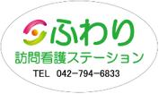 「ふわりケアサービス」 ~町田市で居宅介護支援事業所、訪問看護、デイサービス、福祉用具 を運営しております~花壇改造プロジェクト~パート2花壇作りふわりグループのデイサービス