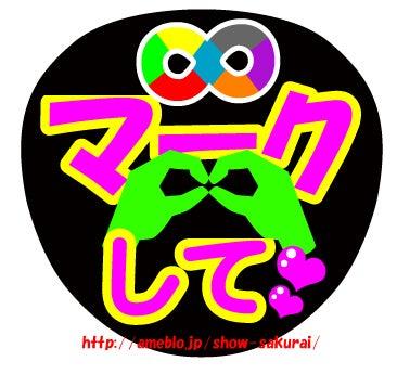 関ジャニエイトマーク